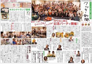クッキー新聞05