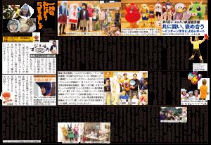 クッキー新聞06