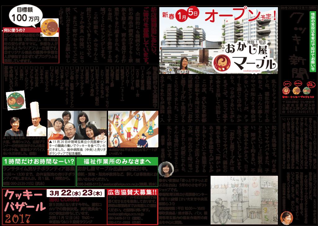 06クッキー新聞 オモテ