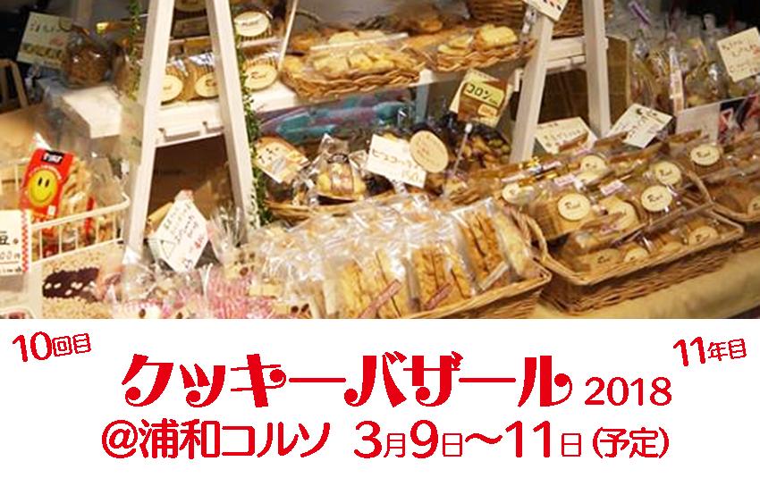 クッキーバザール2018 3月開催に向けて準備中☆