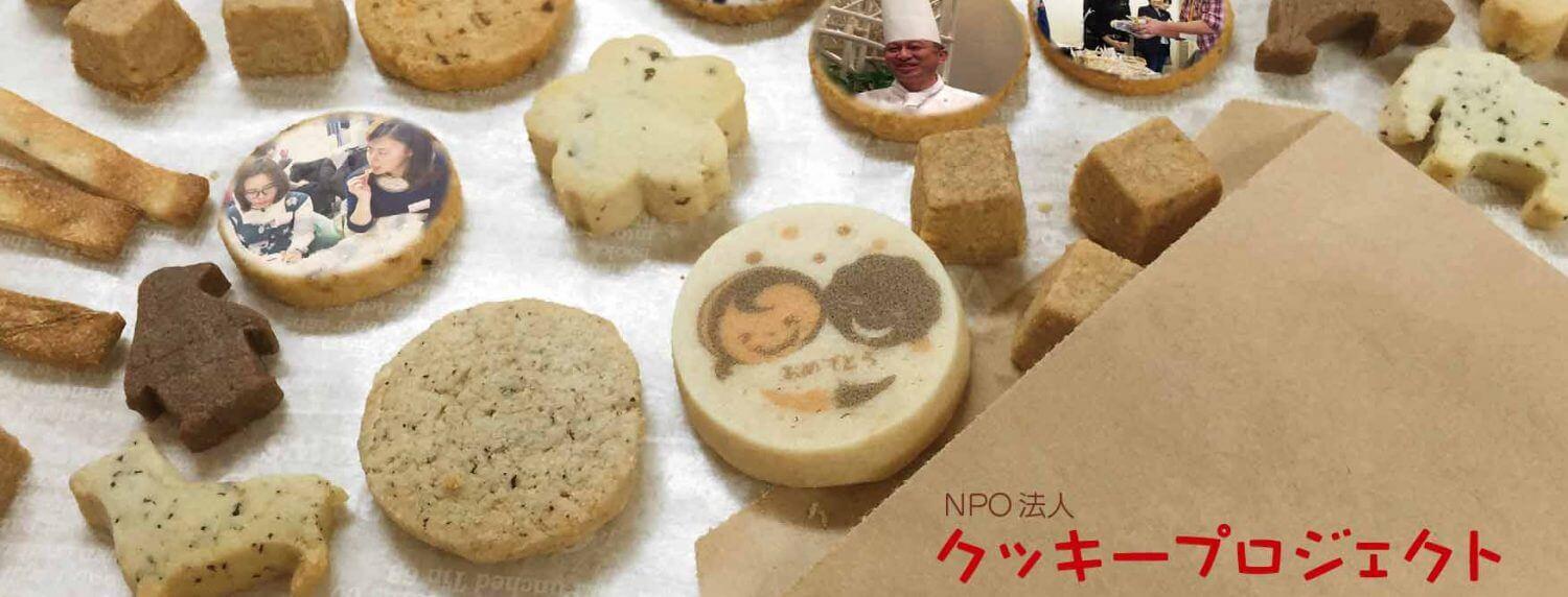 クッキープロジェクトです。設立趣旨へ