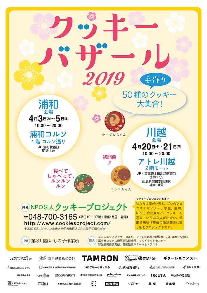 クッキーバザール2019開催!
